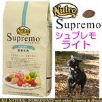 ニュートロ シュプレモ ライト1kg 肥満犬ドライフード