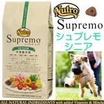 ニュートロ シュプレモ シニア1kg 中高齢犬ドライフード