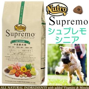 ニュートロ シュプレモ シニア13.5kg 中高齢犬ドライフード