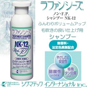 ふんわりボリュームアップタイプ! ラファンシーズ ノンF.Pシャンプー NK12(ペット用)