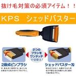 KPS シェッドバスター