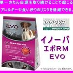 イノーバ エボRM ドッグフード 13kg