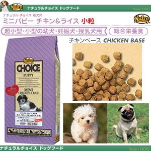 ナチュラルチョイス ミニパピー 2Kg 幼犬用ドライフード