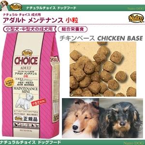 ナチュラルチョイス アダルトメンテナンス小粒 2kg 成犬用ドライフード の詳細をみる