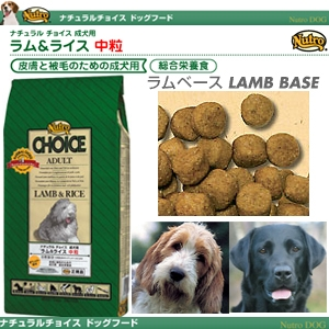 ナチュラルチョイス ラム&ライス中粒 7.5kg 成犬用ドライフード の詳細をみる
