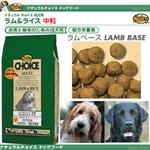 ナチュラルチョイス ラム&ライス中粒 15kg 成犬用ドライフード