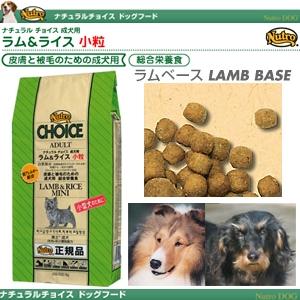 ナチュラルチョイス ラム&ライス小粒 7.5kg 成犬用ドライフード の詳細をみる