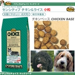 ナチュラルチョイス センシティブチキン&ライス小粒7.5kg デリケート成犬ドライフード
