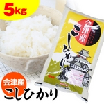 平成20年産 特A会津産コシヒカリ 5kg
