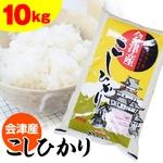 平成21年産 特A会津産コシヒカリ 10kg