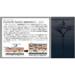 サイトカイン三種(EGF、FGF、IGF)を高濃度(1ppm)で配合した高品質美容液「スリーGFエッセンスPro」