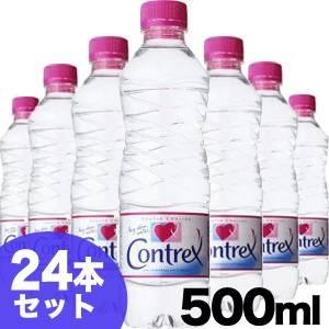 今CMで話題のコントレックス 500ml (ペットボトル入り) 24本セット