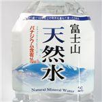 ミネラルウォーター 富士山天然水バナジウム 2L 12本セット