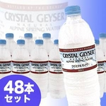 【メルマガ特価】クリスタルガイザー 500ml 24本入り ×2 48本セット
