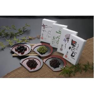 信州「春月」お多福豆4種セット