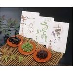 信州「春月」お多福豆3種セット