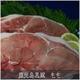 鹿児島黒豚 焼肉用(単品) もも500g 写真2