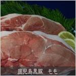 鹿児島黒豚 焼肉用(単品) もも500g