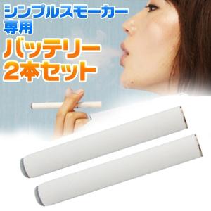 ストレス 解消 グッズ SHOP 電子タバコ「Simple Smoker(シンプルスモーカー)」 予備用バッテリー2本セット