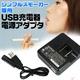 電子タバコ「Simple Smoker(シンプルスモーカー)」 USB充電器+USBアダプタセット 写真1