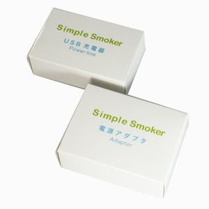電子タバコ「Simple Smoker(シンプルスモーカー)」 USB充電器+USBアダプタセット