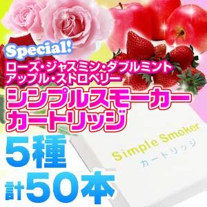 みんなが待ち望んでいた 電子タバコ「Simple Smoker(シンプルスモーカー)」 カートリッジ 5種の味