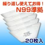 【新型インフルエンザ対策】30日間使えるN99基準マスクFSC・F-99E(20枚セット)