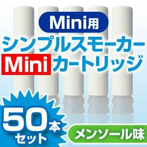 電子タバコ「Simple Smoker Mini(シンプルスモーカーMini)」 専用カートリッジ メンソール味 50本セット