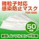 【新型インフルエンザ対策】N95規格相当 サージカルマスク TDK-N95 50枚セット