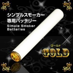 電子タバコ「Simple Smoker(シンプルスモーカー)」 交換用バッテリー(ゴールド)