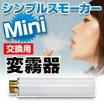 電子タバコ 「Simple Smoker Mini(シンプルスモーカー ミニ)」 交換用 変霧器