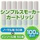 タバコ約100箱分に相当する100本入りのおトクなセットです!