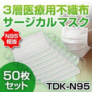 �ڿ�������ե륨���к���3�ذ����ѥ���������ޥ��� TDK-N95 NEW50�祻�å�