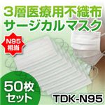 【新型インフルエンザ対策】3層医療用サージカルマスク TDK-N95 NEW50枚セット