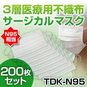 【新型インフルエンザ対策】3層医療用サージカルマスク TDK-N95 NEW50枚入り×4(200枚セット)