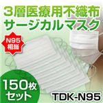 3層医療用サージカルマスク TDK-N95 NEW50枚入り×3(150枚セット)の詳細ページへ