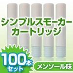 電子タバコ「Simple Smoker(シンプルスモーカー)」 カートリッジ メンソール味 100本セット