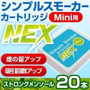電子タバコ「Simple Smoker Mini(シンプルスモーカーMini)」 専用カートリッジ NEX ストロングメンソール味 20本セット