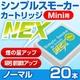 電子タバコ「Simple Smoker Mini(シンプルスモーカーMini)」 専用カートリッジ NEX ノーマル味 20本セット