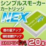 電子タバコ「Simple Smoker(シンプルスモーカー)」 カートリッジ NEX ストロベリー味 20本セット