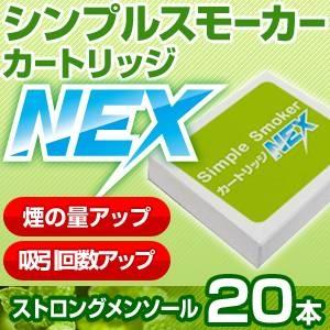 電子タバコ「Simple Smoker(シンプルスモーカー)」 カートリッジ NEX ストロングメンソール味 20本セット
