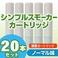 【日本製】電子タバコ 「Simple Smoker(シンプルスモーカー)」 カートリッジ ノーマル味 20本セット