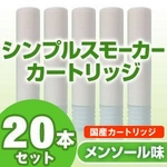 【安全な国産カートリッジ】電子タバコ NEW「Simple Smoker(シンプルスモーカー)」 カートリッジ メンソール味 20本セット