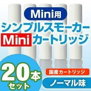 体臭・口臭対策通販 【安全な国産カートリッジ】電子タバコ NEW「Simple Smoker Mini(シンプルスモーカーMini)」 専用カートリッジ ノーマル味 20本セット