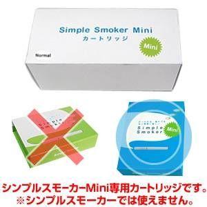 【安全な国産カートリッジ】電子タバコ NEW「Simple Smoker Mini(シンプルスモーカーMini)」 専用カートリッジ ノーマル味 100本セット