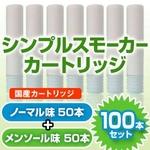 【安全な国産カートリッジ】電子タバコ NEW「Simple Smoker(シンプルスモーカー)」 カートリッジ 100本セット(ノーマル味50本 メンソール味50本)の詳細ページへ