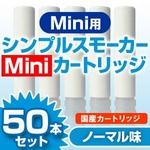 【日本製】電子タバコ 「Simple Smoker Mini(シンプルスモーカー ミニ)」 カートリッジ ノーマル味 50本セット