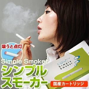 【安全な国産カートリッジ】電子タバコ NEW「Simple Smoker(シンプルスモーカー)」 スターターキット 本体+カートリッジ30本セット+携帯ケース&ポーチ セット