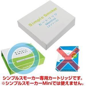 【安全な国産カートリッジ】電子タバコ NEW「Simple Smoker(シンプルスモーカー)」 カートリッジ メンソール味 50本セット