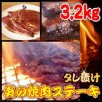 タレ漬け◇炎の焼肉ステーキ◇3.2kg